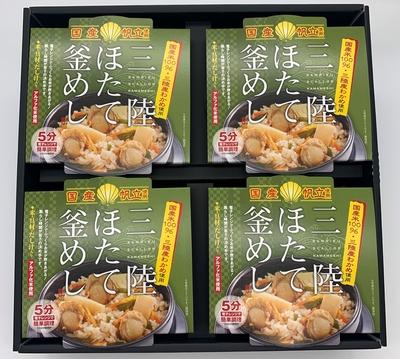 水沢米菓 ホタテ釜飯詰合せ【0020392】