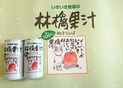 いきいき牧場 果汁100%リンゴジュース(ストレート)【0020241】
