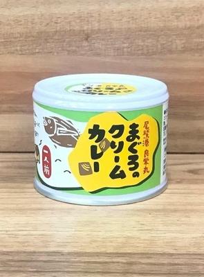 尾鷲港良栄丸 まぐろのクリームカレー(1人前) 1缶