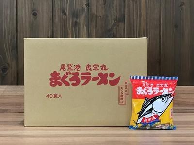 尾鷲港良栄丸 まぐろラーメン(40食入り)