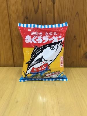 尾鷲港良栄丸 まぐろラーメン(1袋1食入り)