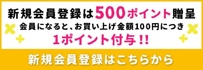 新規会員登録は500ポイント贈呈