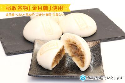 【冷凍】キンメの味噌漬けまん