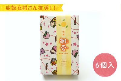 【6個入】橘菓 雛愛(ひなめ)HINAME