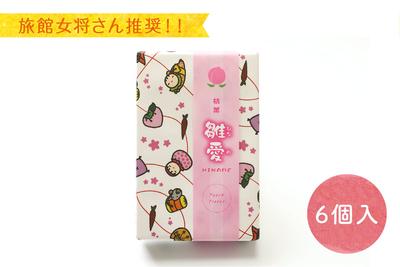 【6個入】桃菓 雛愛(ひなめ)HINAME