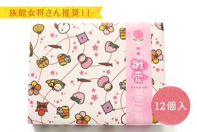【12個入】桃菓 雛愛(ひなめ)HINAME