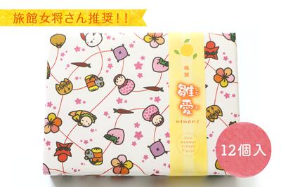 【12個入】橘菓 雛愛(ひなめ)HINAME