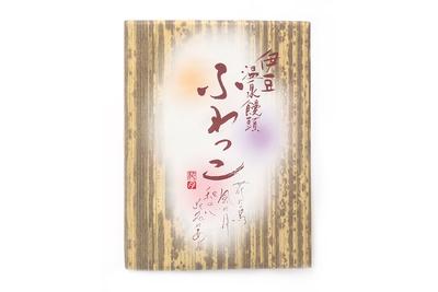 【12個入】伊豆温泉饅頭 ふわっこ