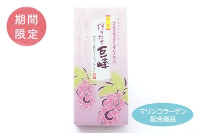 【8個入】巨峰ゼリー&シャーベット                        通常価格810円