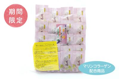 【20個入(お徳用)】巨峰ゼリー&シャーベット