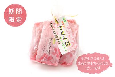 【5個入】春摘み さくら餅
