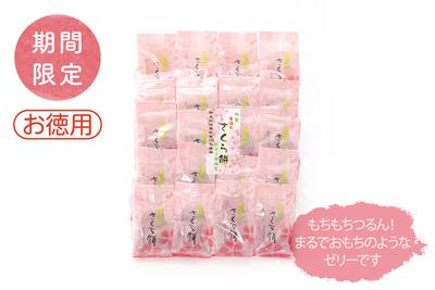 【20個入(お徳用)】春摘み さくら餅