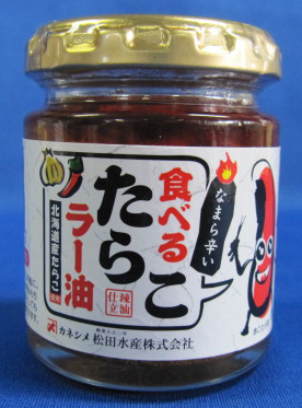 食べるたらこラー油(なまら辛い)
