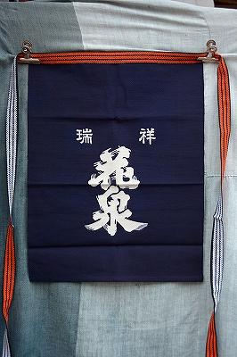 花泉前掛け(紺)