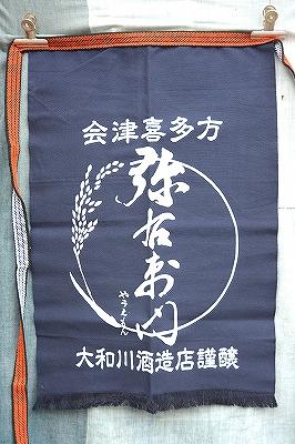 弥右衛門前掛け(紺)