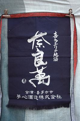 奈良萬前掛け(紺)
