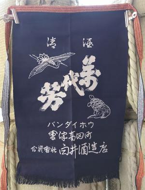 萬代芳前掛け(紺)