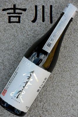 会津娘純米大吟醸山田錦吉川2020(720ml)
