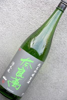 奈良萬純米吟醸酒未来生酒