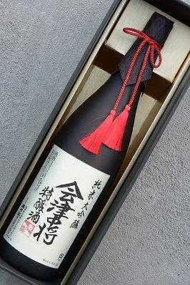 会津中将純米大吟醸特醸酒