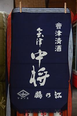 鶴乃江酒造会津中将前掛け(紺)