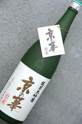 京の華純米大吟醸