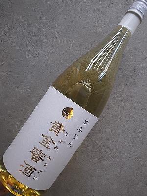 磐城壽製本みりん「黄金蜜酒」