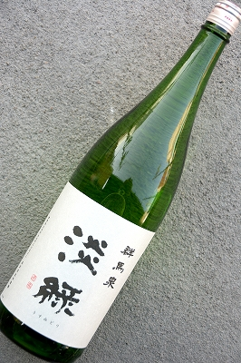 群馬泉淡緑生(1.8L)
