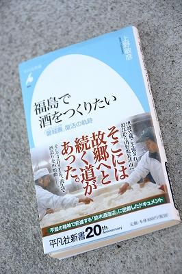 福島で酒をつくりたい  「磐城壽」復活の軌跡(平凡社)
