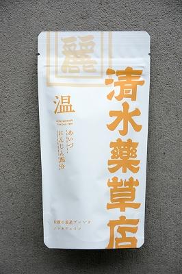 清水薬草店 健康茶「温」 ティーバッグ