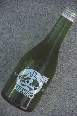 末廣生酒(300ml)