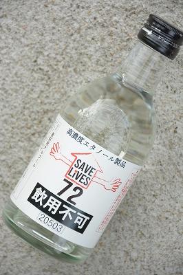 ★消毒★豊國SAVE LIVES72(300ml)