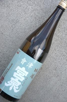 會津宮泉吟醸