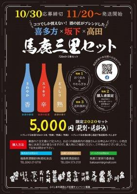 「馬鹿三里セット」喜多方×坂下×高田(720mlx3)セット