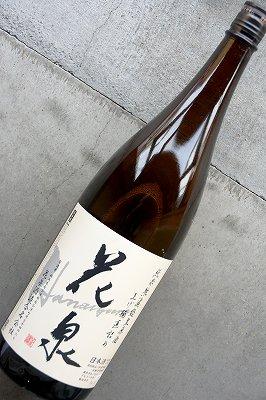 花泉上げ桶直詰め純米無ろ過生原酒