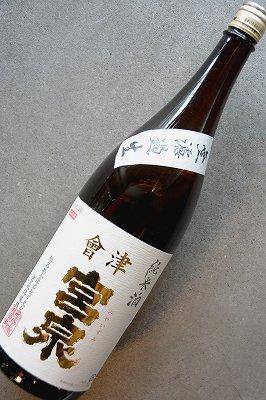 宮泉純米無濾過生酒
