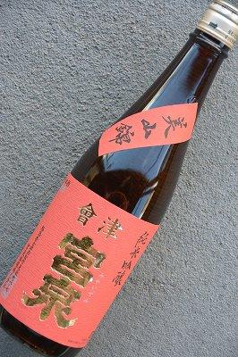 宮泉純米吟醸美山錦生酒