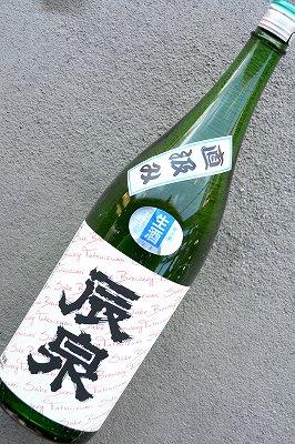 辰泉華吹雪特別純米直汲み生(1.8L)
