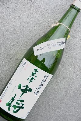 会津中将無濾過初しぼり生純米原酒