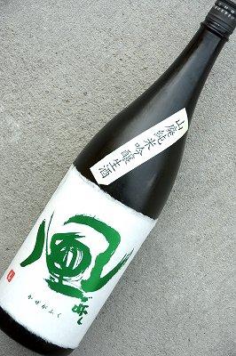 風が吹く[緑]無農薬山廃純米吟醸生