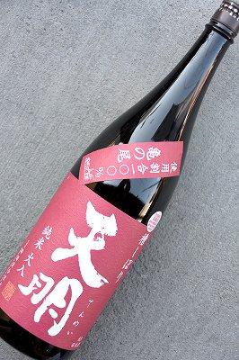 30BY天明亀の尾火入れ純米