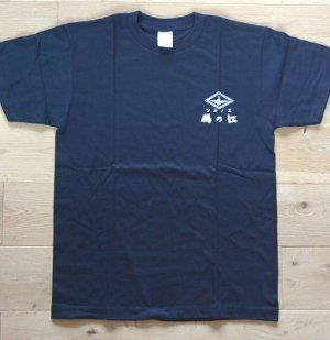 鶴乃江酒造Tシャツ
