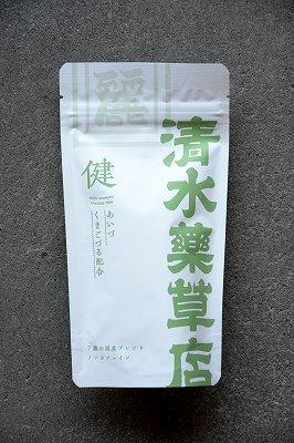 清水薬草店 健康茶「健」 ティーバッグ