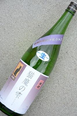 猫魔の雫純米吟醸無濾過生原酒
