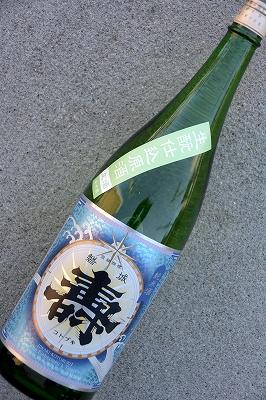 磐城壽生もと純米生原酒五百万石
