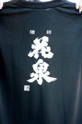 「花泉」稲穂Tシャツ ドライメッシュ