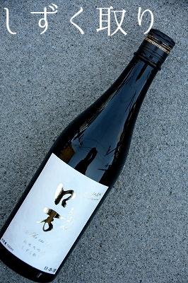 ロ万純米大吟醸しずく取り35(720ml)
