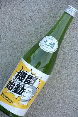 道の駅なみえオープン記念醸造酒「機関始動」(720ml)