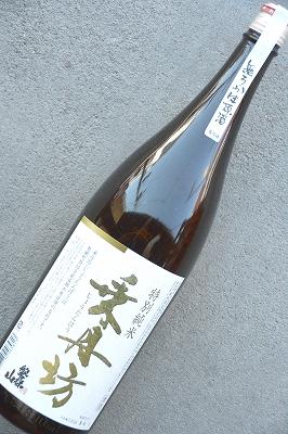 乗丹坊特別純米無ろか生原酒(1.8L)