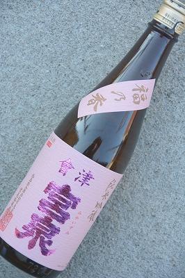 會津宮泉純米吟醸福乃香生酒
